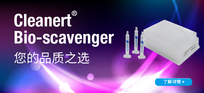 Cleanert Bio-scavenger 您的品质之选